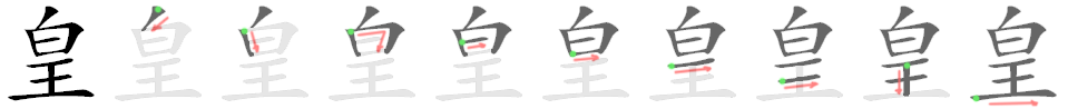 stroke order for 皇