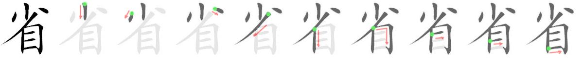 stroke order for 省