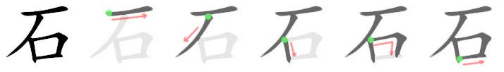 stroke order for 石