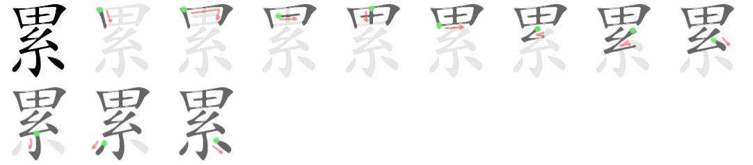stroke order for 累