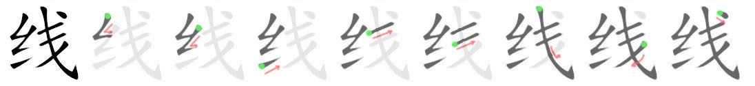 stroke order for 线