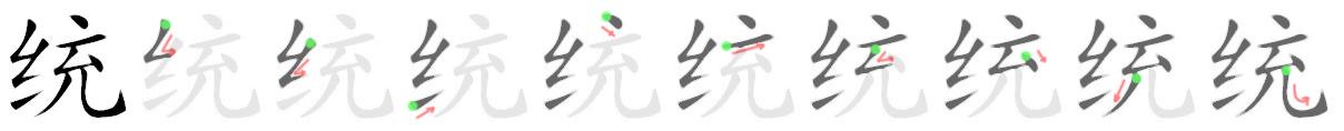 stroke order for 统