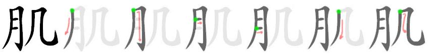 stroke order for 肌