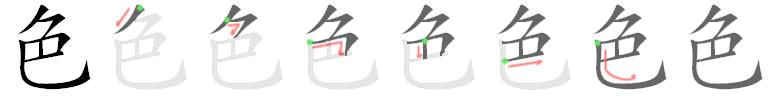 stroke order for 色