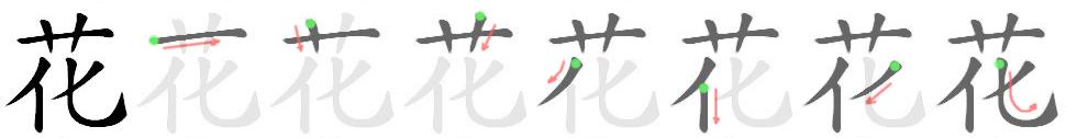 stroke order for 花