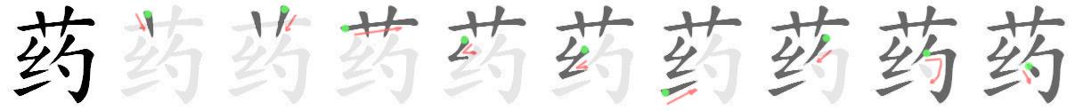 stroke order for 药