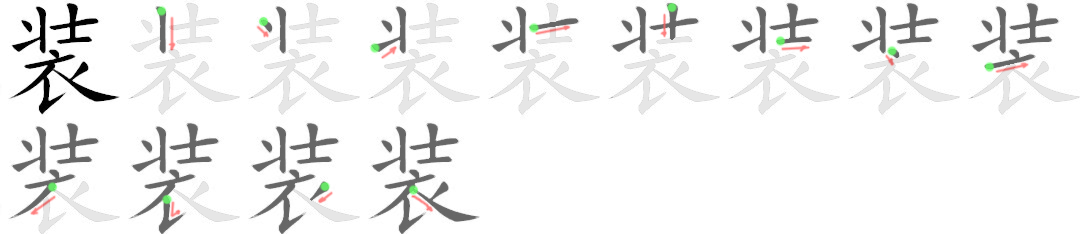 stroke order for 装