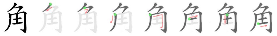 stroke order for 角