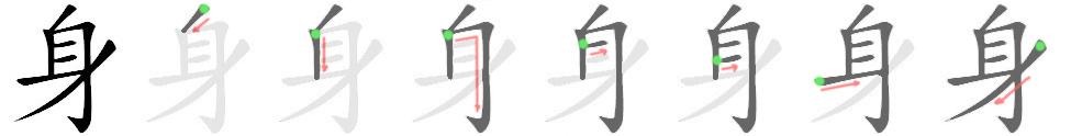 stroke order for 身