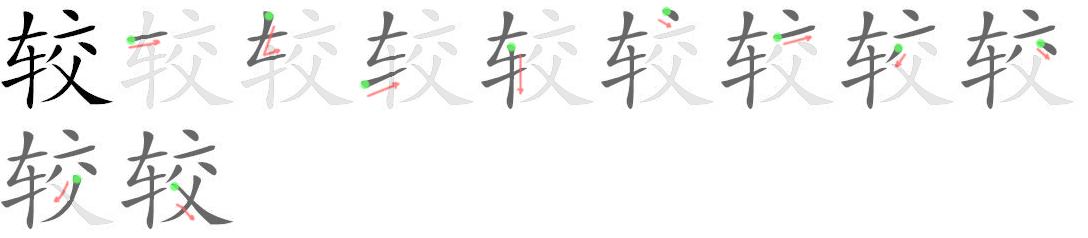 stroke order for 较