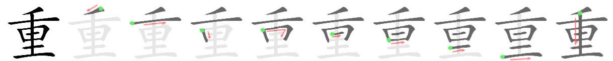 stroke order for 重