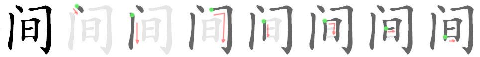 stroke order for 间