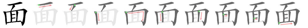 stroke order for 面
