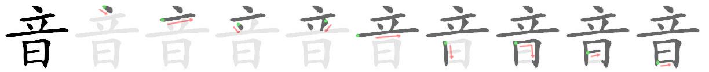 stroke order for 音